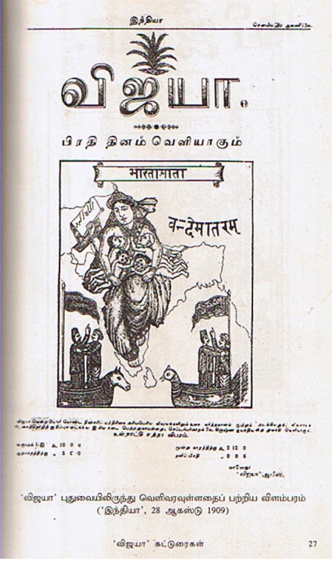 Subramania Bharathi's Vijaya