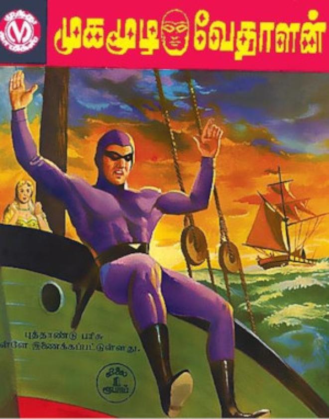 Phantom in Tamil