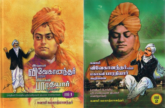 Recently Sri Ramakrishna Mission, Chennai has published two volumes of Bharathi's writings on Swami Vivekananda, Sister Nivedita and Sri Ramakrishna movement. They document the profound influence the Vedantic movement had in the social reform movement in Tamil Nadu