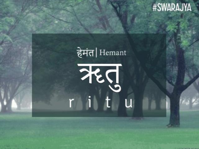 Raag Shree, the raga that best depicts the intense mood of Hemant Ritu